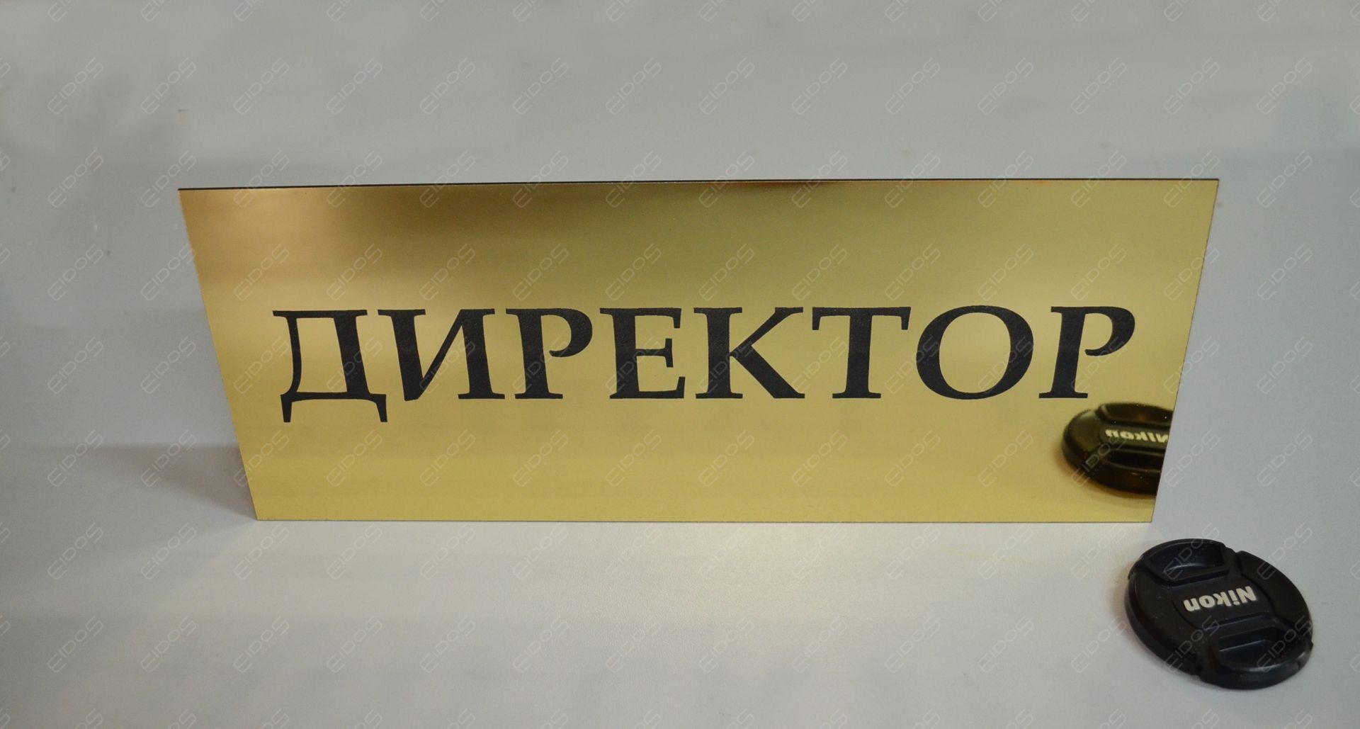 Вид спереди на табличку с надписью директор из золотого ...